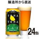 よなよなエール24缶 (1ケース) よなよなの里 エールビール醸造所 クラフトビール 地ビール ヤッホーブルーイング公式 yonayona 軽井沢 24本 夜な夜なエール メーカー直送