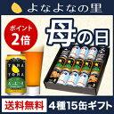 【送料無料】よなよなエール入り母の日ギフト 4種15缶のクラフトビールギフト 全て金