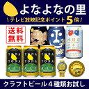 【お試し4種6本】よなよなエール 入り クラフトビール 送料...