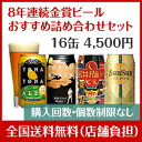 8年連続金賞ビール「よなよなエール」 4種16缶おすすめ「軽井沢高原ビール」詰合せセット【送料無料】 飲み比べOK☆4500円ポッキリ