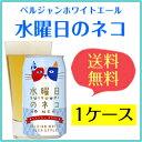 【日本全国送料無料】今夜は気ままに。心をゆるめるホワイトエール。【送料無料】2012年11月新発売! 「水曜日のネコ」24缶