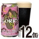 よなよなの里 新作ビール SORRY SAKURA MOCHI STOUT 12缶セット 送料無料 ビール クラフトビール