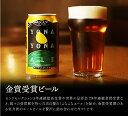 【11%OFF】よなよなエールの冬ギフト5種10缶《飛び...