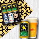 ビール醸造所直送!公式ギフトよなよなエールギフト4種6缶金賞ビールギフト飲み比べプレゼントヤッホーブルーイングよなよなの里クラフトビール詰め合わせインドの青鬼水曜日のネコ熨斗誕生日内祝い送料無料