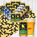 ビール醸造所直送!公式ギフトよなよなエールギフト4種20缶金賞ビール飲み比べプレゼントヤッホーブルーイングよなよなの里クラフトビール詰め合わせインドの青鬼水曜日のネコ熨斗誕生日内祝い