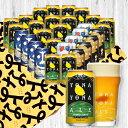 ビール醸造所直送!公式ギフトよなよなエールギフト4種30缶金賞ビール飲み比べプレゼントヤッホーブルーイングよなよなの里クラフトビール詰め合わせインドの青鬼水曜日のネコ熨斗誕生日内祝いオンライン飲み会