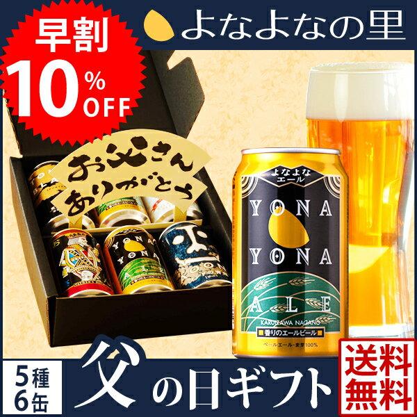 父の日 ギフト 早割【10%OFF】 よなよなエール 5種6缶ビールギフト 送料無料 限定…...:yonayona:10000253