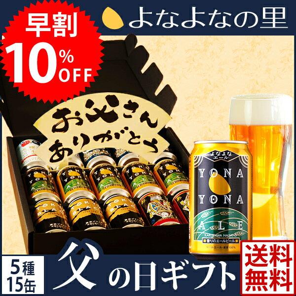父の日 ギフト 早割【10%OFF】 よなよなエール 5種15缶ビールギフト 送料無料 限…...:yonayona:10000250