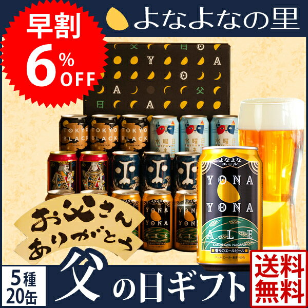 父の日 ギフト 早割【6%OFF】 よなよなエール 5種20缶ビールギフト 送料無料 限定…...:yonayona:10000271