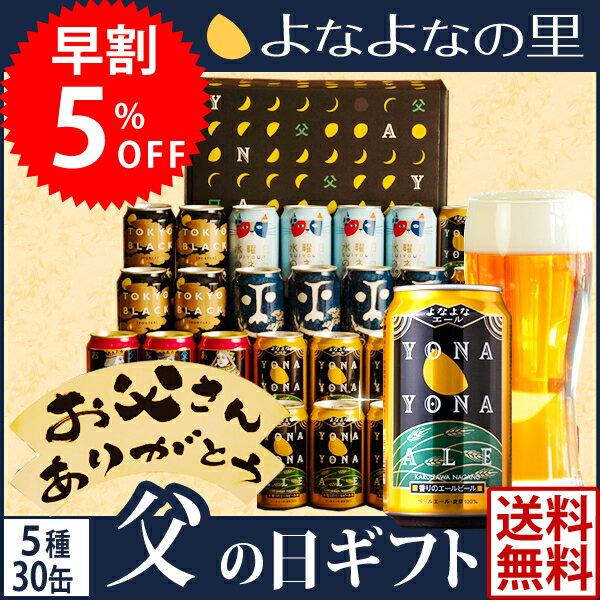 父の日 ギフト 早割【5%OFF】よなよなエール 5種30缶ビールギフト 送料無料 限定ビ…...:yonayona:10000252