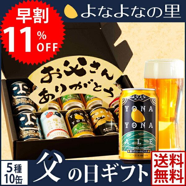 父の日 ギフト 早割【11%OFF】 よなよなエール 5種10缶ビールギフト 送料無料 限…...:yonayona:10000249