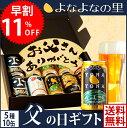 早割 父の日ギフト【11%OFF】父の日限定 クラフトビール《5種10缶》飲み比べ・よなよなエール入