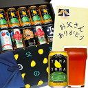父の日 お父さん満足度92%の公式醸造所直送ビール 父の日ギフト プレゼント に ギフト ビール セット ! 5種10缶 飲み比べ 詰め合わせ の お酒 贈り物 よなよなエール クラフトビール 送料無料