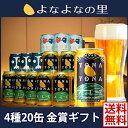よなよなエール【お中元ギフト】4種20缶飲み比べ◆送料無料●4種の金賞ビール/熨斗/フリ