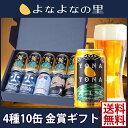 よなよなエール【金賞ギフト】4種10缶飲み比べ◆送料無料●4種の金賞ビール/熨斗/フリー
