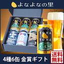よなよなエール【お中元ギフト】4種6缶飲み比べ◆送料無料●4種の金賞ビール/熨斗/フリ