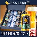 よなよなエール【お中元ギフト】4種15缶飲み比べ◆送料無料●4種の金賞ビール/熨斗/フリ