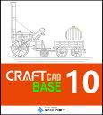 CRAFT CAD BASE Ver.10
