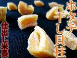 【メール便 】【ホタテ干し貝柱】【珍味】北海道産 ほたて干し貝柱登場訳ありでワレてますが、食べやすい値段では負けますが...品質では負けません!おつまみに最高の肴!珍味!海のミネラルが凝縮され濃厚で一