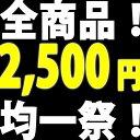 【期間限定】【楽天お買い物マラソン】全品2,700円均一祭!この機会に是非、同梱をお