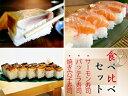 【食べ比べ3本セット】【送料無料】ランキングNo.1キングサーモン箱寿司関西の王道バ