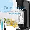 炭酸水メーカー ドリンクメイト Drinkmate マグナムスマート マットブラック DRM1004 炭酸 家庭用 スパークリング ヒルナンデス!