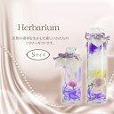 Harbarium お供え用ハーバリウム 円柱 Sサイズ EV-140 SC-20723 仏花 ブリザーブド