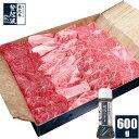 米沢牛 特選お任せカルビ(タレ付)600g【牛肉】【化粧箱入り】