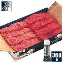 米沢牛 特選お任せすき焼きセット(タレ付)400g【牛肉】【化粧箱入り】