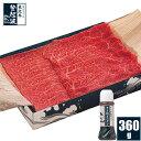 米沢牛 上選お任せすき焼きセット(タレ付)400g【牛肉】【化粧箱入り】