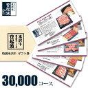 米沢牛 選べるギフト券 30,000(3万)コース【目録】【景品】【牛肉】