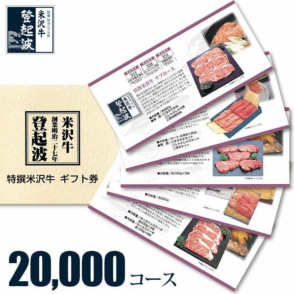 米沢牛 選べるギフト券 20,000コース【目録...の商品画像