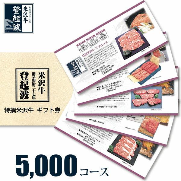 米沢牛 選べるギフト券 5,000コース【目録】【景品】【牛肉】