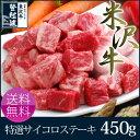 特選米沢牛 サイコロステーキ450g(150g×3P)【送料無料】【牛肉】【化粧箱入り】