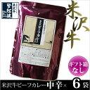 米沢牛ビーフカレーセット中辛(200g×6袋)【牛肉】【ご自宅用】