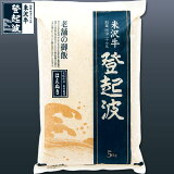 05P17aug11]] [[Haenuki容易礼物行之有效的水稻生产造成浪登米泽牛肉米泽[米沢牛登起波 老舗の御飯 米沢産はえぬき 5kg【牛肉】【楽ギフのし】【東北復興山形県】【RCP】【05P01Mar15】]