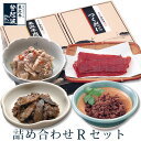 米沢牛登起波 詰め合わせ【 R 】セット【牛肉】【包装紙】