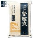 米沢牛登起波 老舗の御飯 米沢米 米沢産こしひかり 5kg【ギフト簡易包装】
