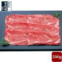 米沢牛 牛肩ロース上選 500g【牛肉】【化粧箱入り】