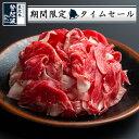 米沢牛 特選切り落とし400g【牛肉】【48時間限定タイムセ...