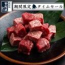 米沢牛 特選サイコロステーキ150g【牛肉】【週末限定タイムセール】
