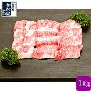 米沢牛 霜降りカルビ 1kg【牛肉】【化粧箱入り】
