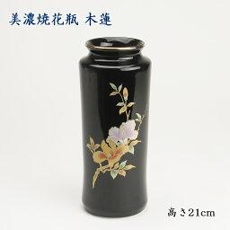 美濃焼花瓶 木蓮 高さ21cm(AF16)