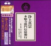 【ゆうパケット対応】お経CD 浄土真宗 本願寺派門信徒勤行