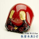 朱塗木魚5寸【】【仏具】幅約15.0cm