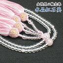 【京念珠】女性用二輪念珠(本式数珠) 水晶紅石英 正絹頭付二色房
