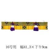 【神具】箱宮用御簾(ミス)16号用(高さ9cm×幅41.3cm)
