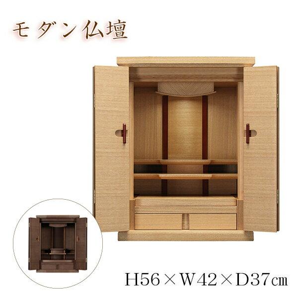 【送料無料】モダン仏壇 ミニ 18号H56×W42×D37cm