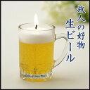 【故人の好物シリーズ】ミニジョッキ 生ビールキャンドル(F31)