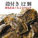 【牡蠣 殻付き 広島産 12個 (レンジ専用3袋入) 】 広島牡蠣生産者米田海産が育てた加熱用牡蠣 殻付き 生牡蠣